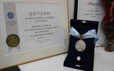 """Д-р Б. Димитров бе награден на 09.12.2016 г. с отличието """"Лекар по дентална медицина за 2016 година"""""""