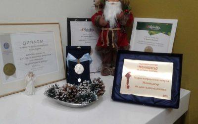 """През 2011 година Д-р. Б. Димитров спечели първа награда в категория """"Мениджър на дентална клиника"""""""