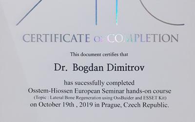 Сертификат за успешно завършен семинар по имплантология